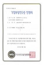 Rnd center certificate