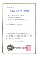 Rnd center certificate